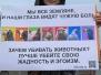Мы все Земляне - Новосибирск 24.08.2013