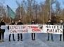 Пикет против притравочных станций - 22.02.2015