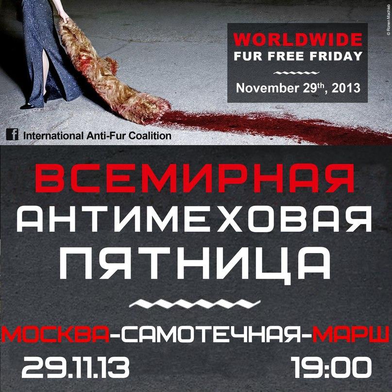 Всемирная Антимеховая Пятница – марш в Москве (АНОНС)