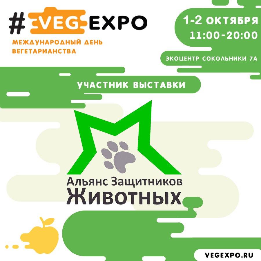 VEGEXPO 2016 (1-2 октября)