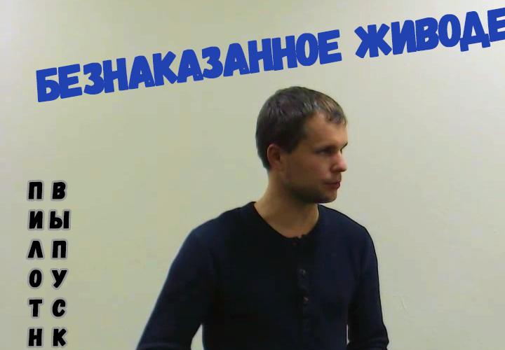 """Запустили новый видеопроект """"Зооновости"""" – 26.08.2017"""