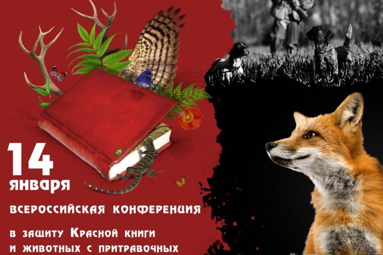 Конференция в защиту Красной книги и животных с притравочных станций