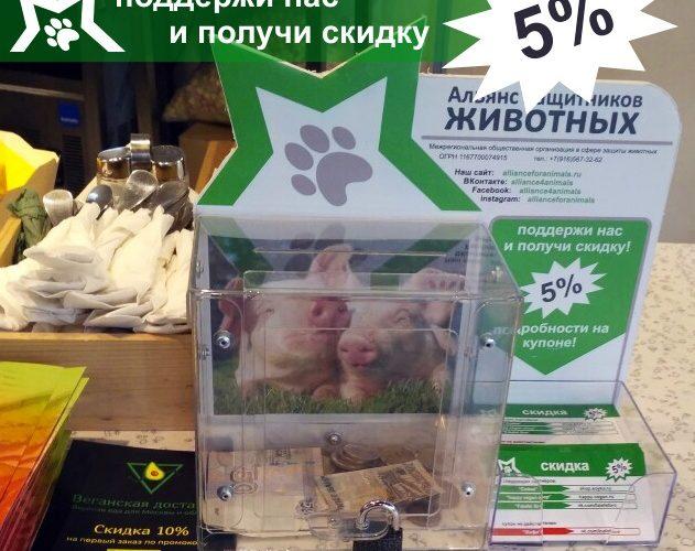 """О новом сетевом проекте """"Альянса Защитников Животных"""""""