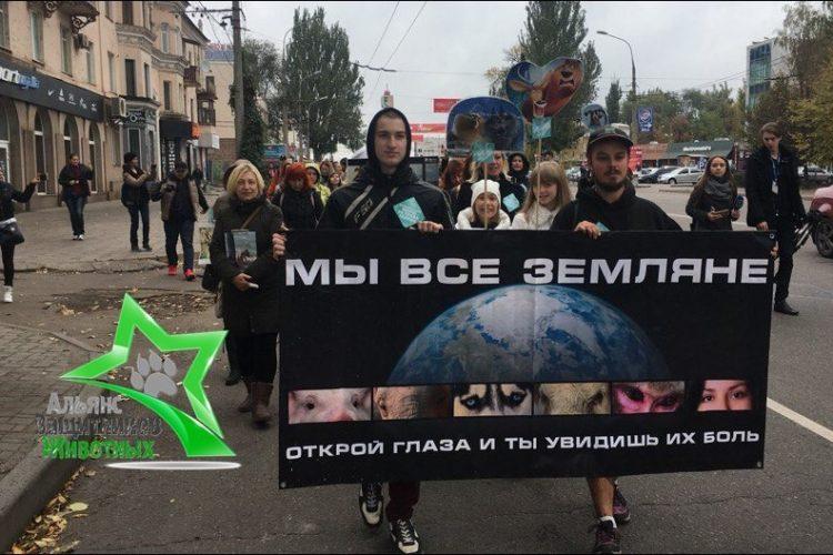 В Кривом Роге поддержали Всеукраинский марш за права животных – 15.10.2017
