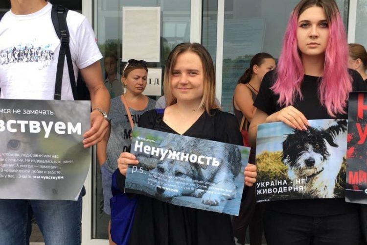 Украина – гуманная страна!  Зоозащитная акция в Кривом Роге
