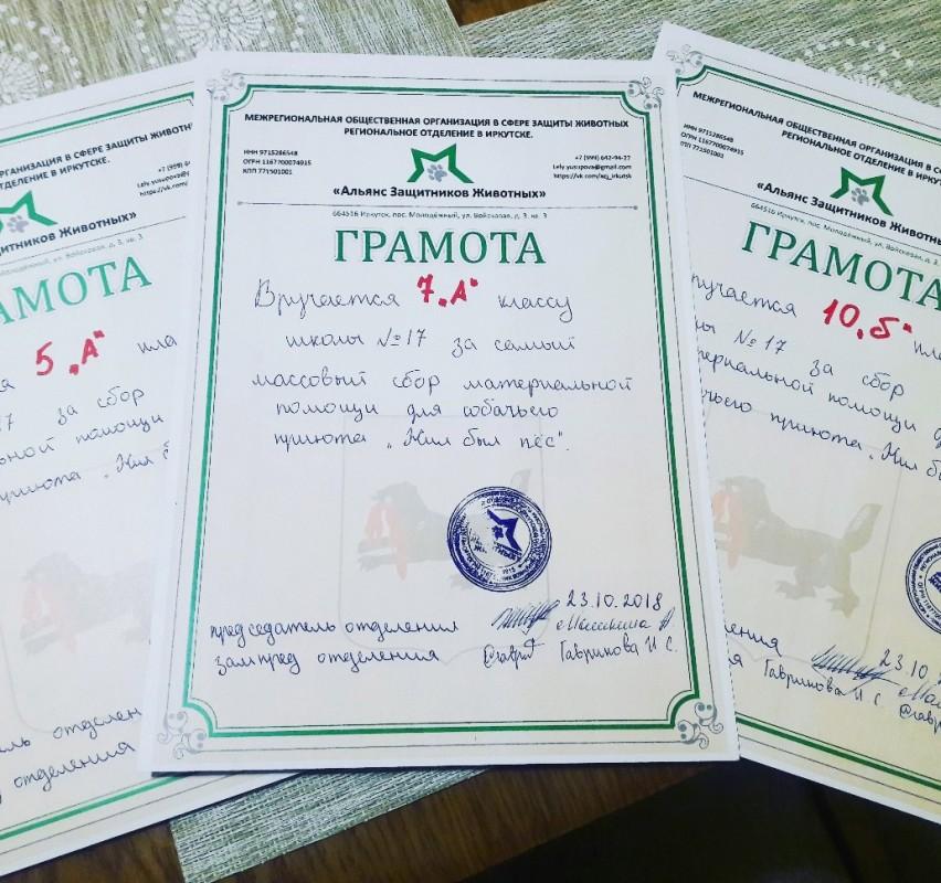Грамоты Иркутск