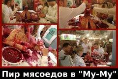 """Пир мясоедов в кафе """"Му-Му"""" - 25.06.2014"""