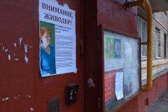 """""""Твой сосед - вивисектор"""" - 15.11.2014"""
