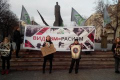 """Видизм = расизм"" - 21.03.2014"