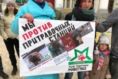 Всероссийская акция в защиту диких животных - 14.01.2018