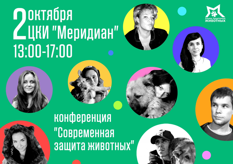 """Конференция """"Современная защита животных"""" (2 октября)"""