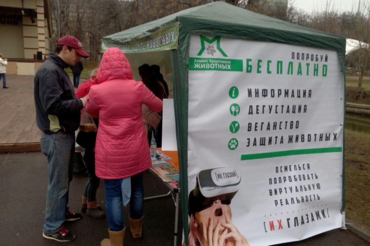 Зоозащитный инфо-стол в Красной Пресне