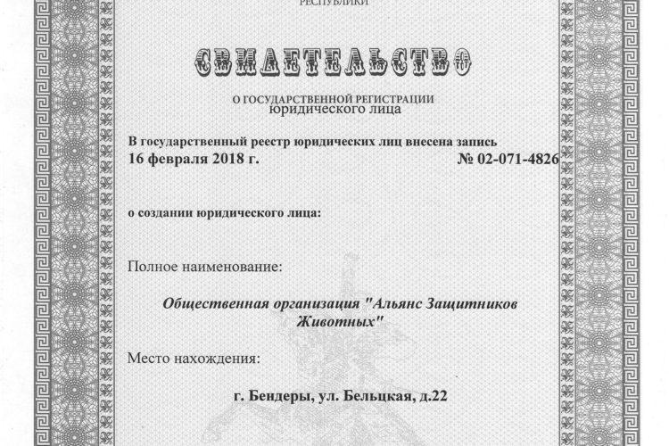 Открылось представительство АЗЖ в Приднестровье