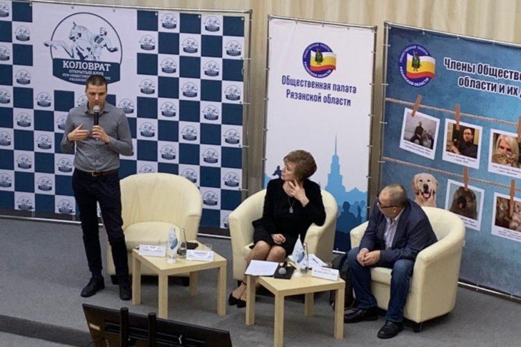Конференция Общественной палаты Рязанской области — 07.02.2019