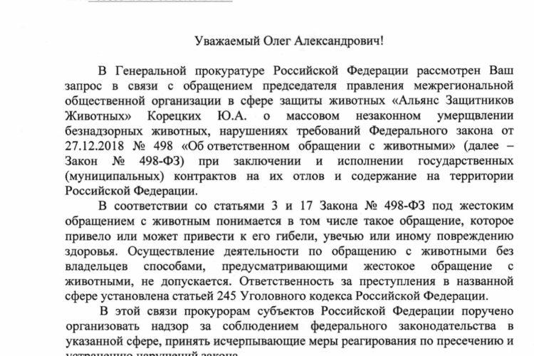 Ответ из Генеральной прокуратуры — 09.04.2019