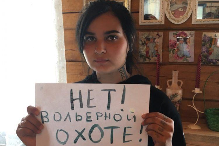 Флэшмоб против легализации вольерной охоты в Стерлитамаке — 20.06.2019