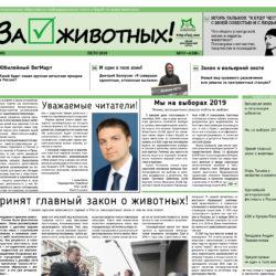 """Газета """"За животных!"""""""
