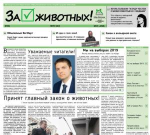 """Газета """"За животных!"""" – Выпуск №1 – Лето 2019"""