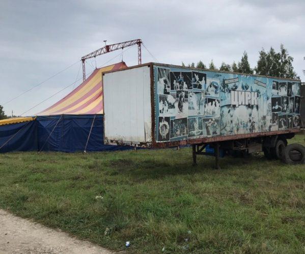 Инспекция цирка-шапито в Рыбном — 05.09.2019