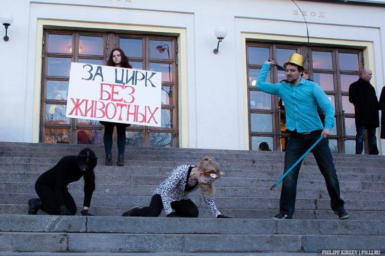 Акция у цирка на Цветном — 17.04.2015