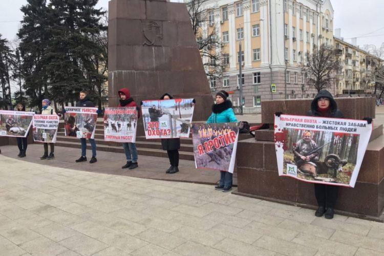 Пикеты за отмену законопроекта о легализации вольерной охоты — 16-19.01.2020