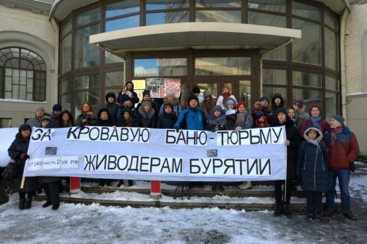 Акция у Представительства Бурятии в Москве – 15.03.2020