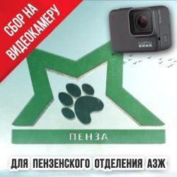 Заставка для - Видеокамера для пензенского отделения АЗЖ