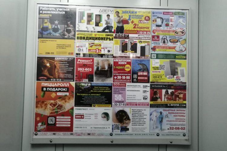 Социальная реклама в лифтах Пензы – 01-31.07.2020