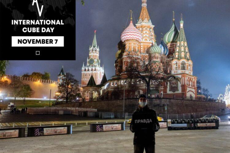 """""""Международный день Куба"""" в Москве – 07.11.2020"""