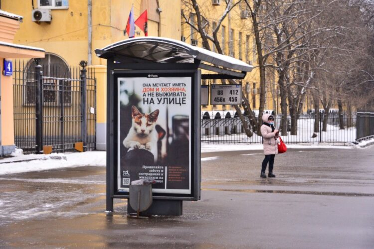 Социальная реклама в Москве: январь-февраль 2021