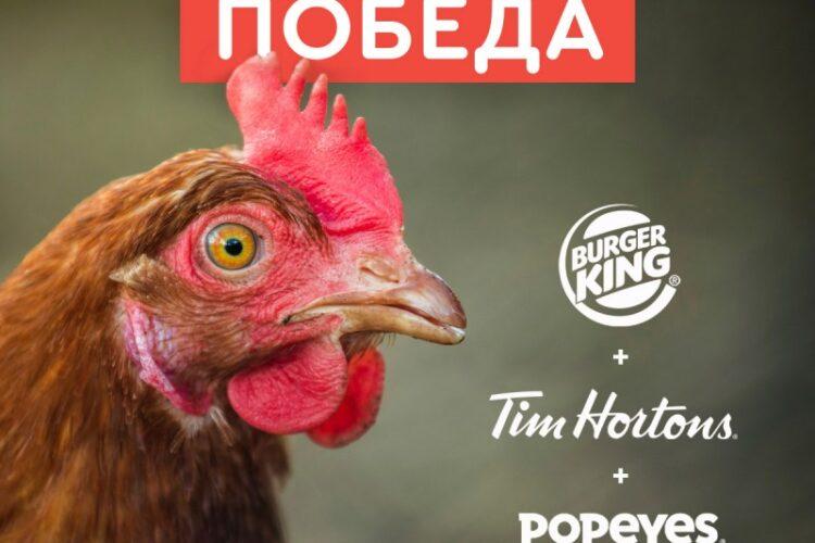 Победа! Burger King отказывается от клеток