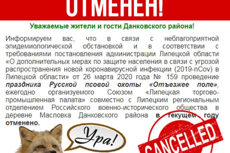 """Праздник псовой охоты """"Отъезжее поле"""" отменен – 01.12.2020"""