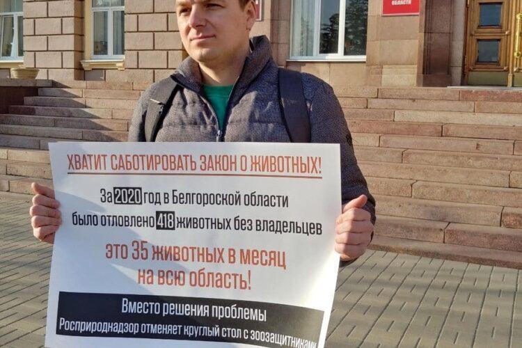 Пикет у Администрации Белгородской области – 09.04.2021