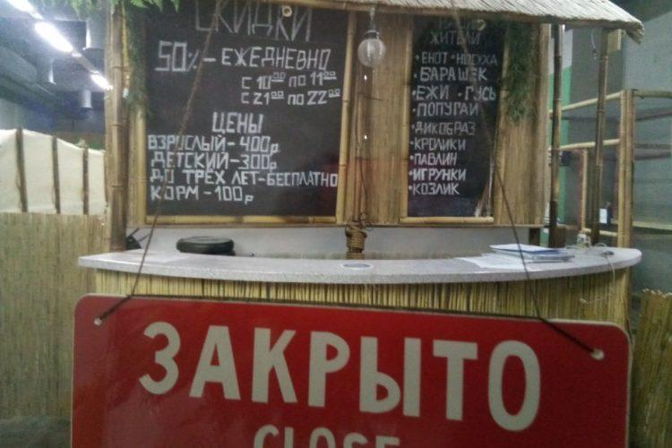 """Рейд в контактный зоопарк """"Джунгли зовут""""-2 — 28.12.2018"""
