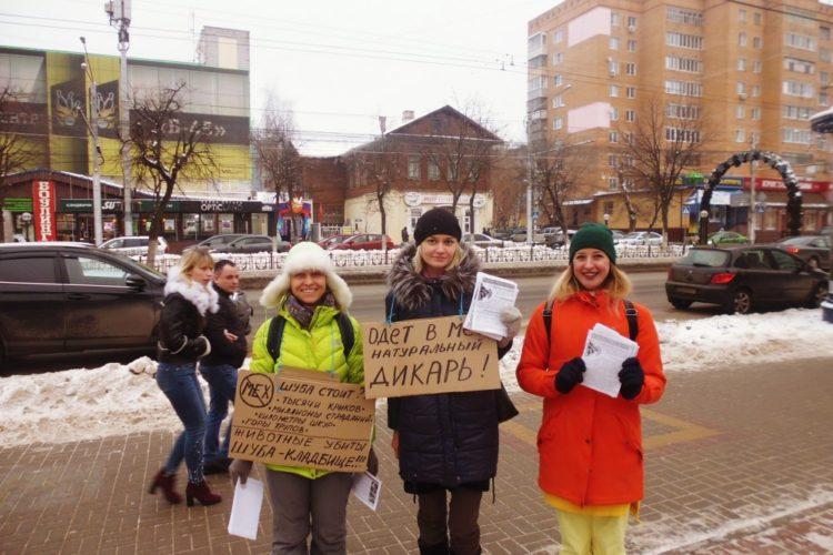 """Акция """"Животные — не одежда!"""" в Калуге — 16.12.2018"""