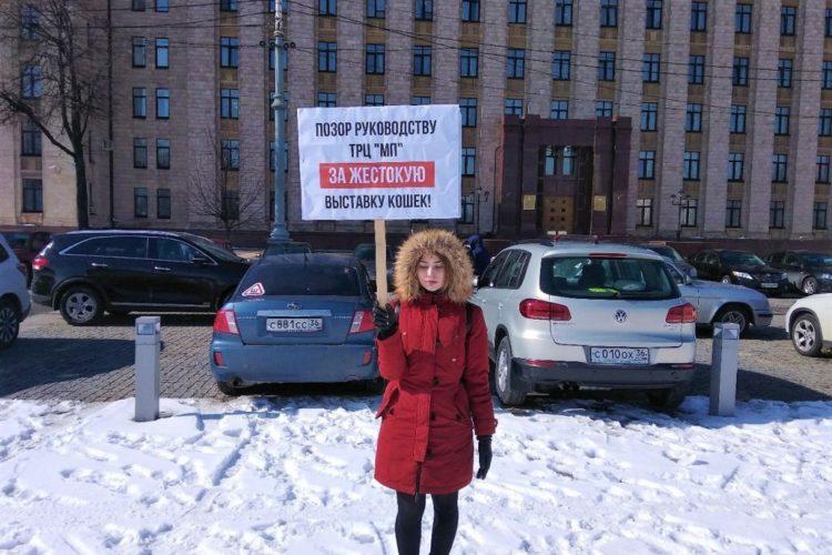 Пикеты против контактных выставок в Воронеже — 26.03.2018