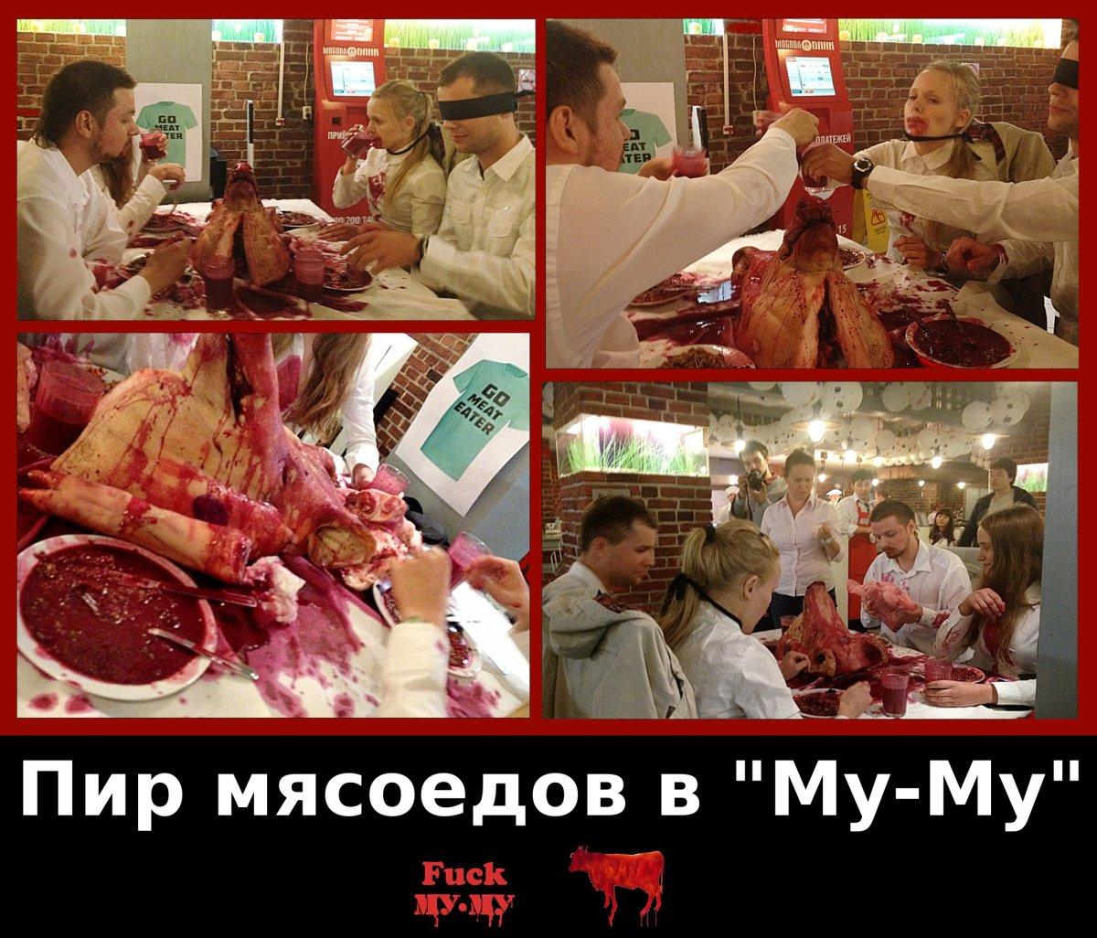 """Пир мясоедов в кафе """"Му-Му"""" – 25.06.2014"""